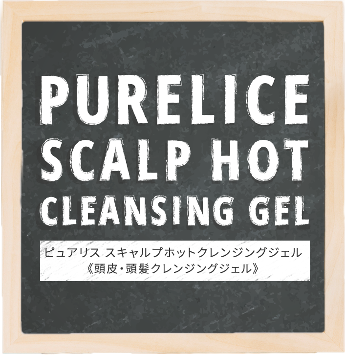 PURELICE SCALP HOT CLEANSING GEL